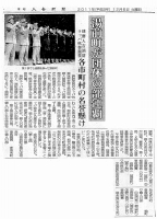 20kai-hitoyoshi-news.jpg