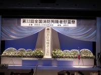 第32回全国慰霊祭 036.jpg
